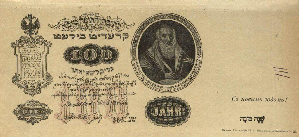 Naujametinis sveikinimo lapelis, vaizduojantis 100 rublių kreditinį bilietą su Vilniaus Gaono atvaizdu. Vilnius, 1907 m. Jidiš, vokiečių k. Spaudinys.